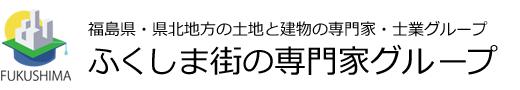 ふくしま街の専門家グループ | 福島県・県北地方の土地と建物の専門家・士業グループ